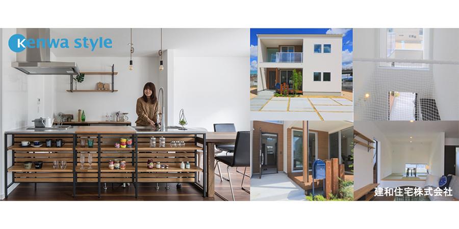 建和住宅株式会社
