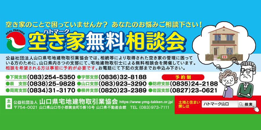 山口県宅地建物取引業協会